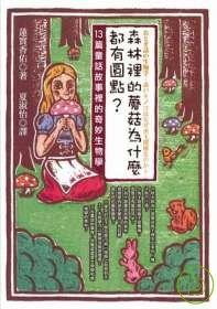 森林裡的磨菇為什麼都有圓點? :  13篇童話故事裡的奇妙生物學 /