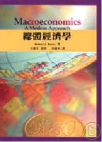 總體經濟學