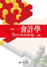 會計學(七版)
