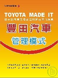 豐田汽車管理模式 /