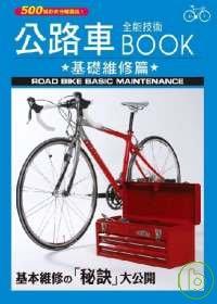 公路車全能技術BOOK,基礎維修篇