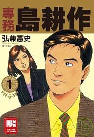 專務島耕作(01)(限台灣)