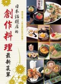 日本話題店的創作料理最新菜單 /