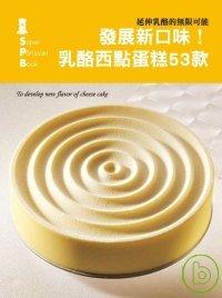 發展新口味!乳酪西點蛋糕53款 =  Todevelop new flavor of cheese cake : 延伸乳酪的無限可能 /