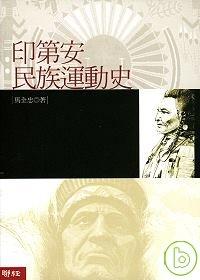 印第安民族運動史 /