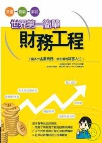 世界第一簡單財務工程 /