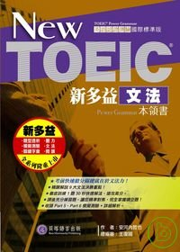 New TOEIC新多益文法本領書 =  New TOEIC : Power Grammar /