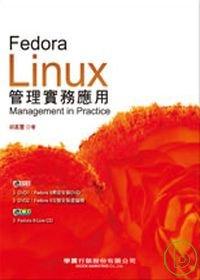 Fedora Linux管理實務應用