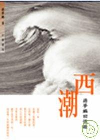 西潮 :  蔣夢麟回憶錄 /