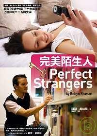 完美陌生人 /