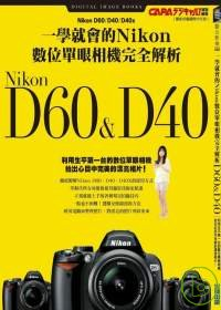 一學就會的Nikon數位單眼相機完全解析D60&D40