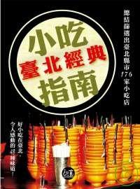 臺北經典小吃指南 /