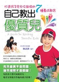 自己教出優質兒 :  打造孩子全方位強項的7種養成教育 = A guide to raising terrific kids /
