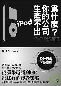 為什麼?你的公司生產不出ipod?:設計思考才是關鍵!