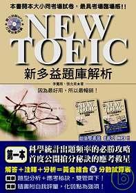 NEW TOEIC新多益題庫解析 :  實戰模擬考試試題本 /