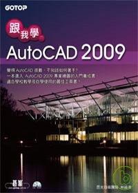 跟我學AutoCAD 2009 /