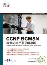 CCNP BCMSN專業認證手冊(第四版)