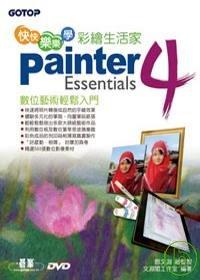 快快樂樂學Painter Essentials 4彩繪生活家 /