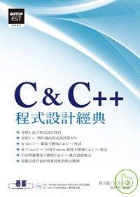 C & C++程式設計經典