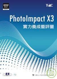 PhotoImpact X3實力養成暨評量 /