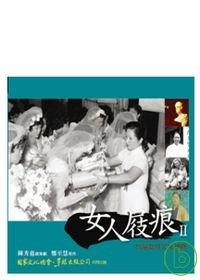 女人屐痕 :台灣女性文化地標 .II(另開視窗)