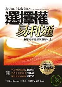 選擇權易利通:台灣交易實務與策略大全