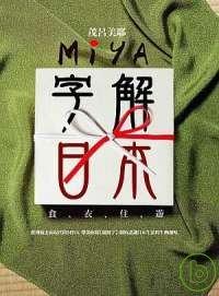 MIYA字解日本:食.衣.住.遊