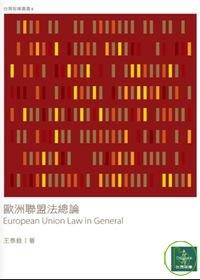 歐洲聯盟法總論