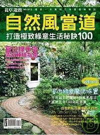自然風當道 :  打造極致綠意生活秘訣100 /