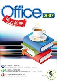 碼上就會Office 2007