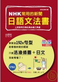 NHK常用的新聞日語文法書:上班族和日商社員必備工具書