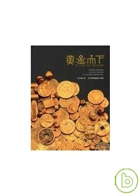 黃金天下 =  In gold we treasure /