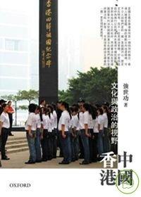 中國香港:文化與政治的視野