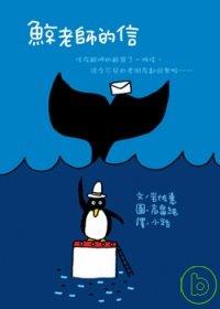 鯨老師的信封面