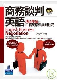 商務談判英語:創造雙贏的口語英語與談判技巧