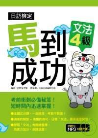 日語檢定 馬到成功 :  文法四級 /