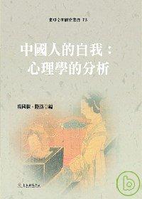 中國人的自我:心理學的分析