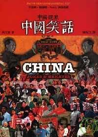 中國現象.中國笑話