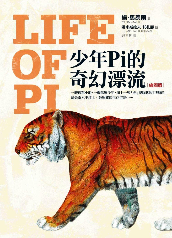 少年Pi的奇幻漂流【暢銷電影原著小說】