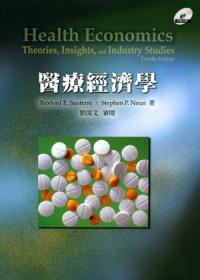 醫療經濟學(附光碟)