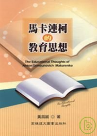 馬卡連柯的教育思想 =  The Educational Thoughts of Anton Semeunovich Makarenko /