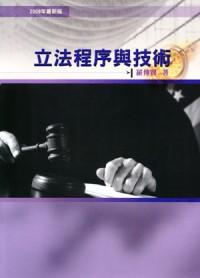 立法程序與技術(2008年最新...