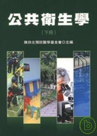 公共衛生學(下冊)(修訂四版)