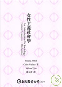 女性主義社會學 =  An introduction to sociology: feminist perspectives, 3rd ed /