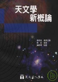 天文學新概論 /