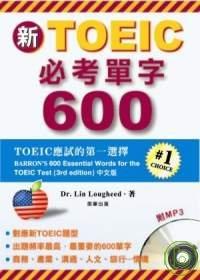 新TOEIC必考單字600 /