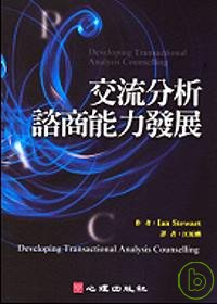 交流分析諮商能力發展 =  Developing transactional analysis counselling /