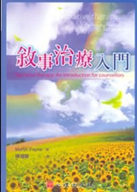 敘事治療入門 =  Narrative therapy: an introduction for counsellors /