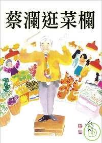 蔡瀾逛菜欄