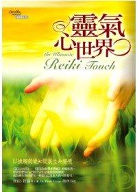 靈氣心世界 : 以撫觸與覺知開展生命療癒 = The ultimate reiki touch
